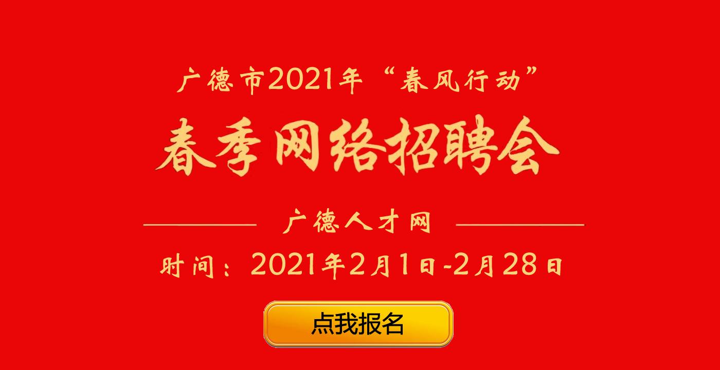 """广德市2021年""""春风行动""""网络招聘会"""