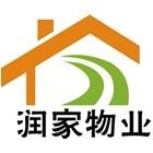 广德润家物业管理有限公司