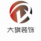 安徽大旗装饰工程有限公司