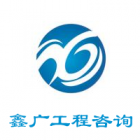 安徽鑫广工程咨询有限公司