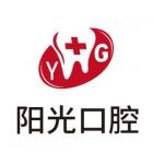 广德阳光口腔医院