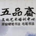 广德五品斋文化艺术培训中心有限公司