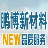 广德鹏博新材料科技有限公司