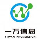 安徽一万信息技术有限公司