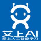 广德艾上AI人工智能教育培训学校