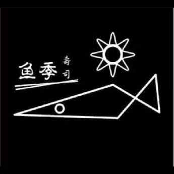 广德桃州镇鱼季家日式料理店