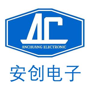 安徽安创电子有限公司