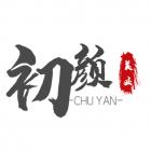 安徽省初颜生物科技有限公司