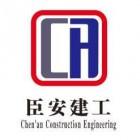 安徽臣安建筑工程有限公司