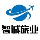 安徽智诚假期旅游有限公司