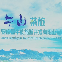 安徽墨牛韵旅游开发有限公司