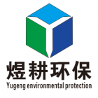 安徽煜耕环保技术服务有限公司