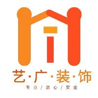 广德艺广装饰工程有限公司