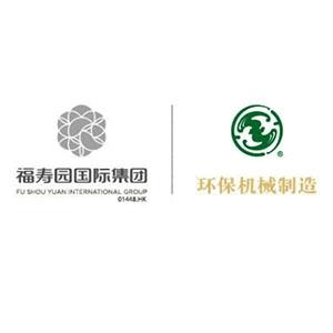 福寿园环保机械制造有限公司