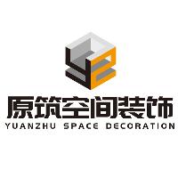 安徽原筑空间装饰设计有限公司