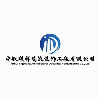 安徽璟祥建筑装饰工程有限公司