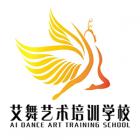 广德艾舞舞蹈培训学校有限公司
