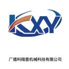 广德科翔意机械科技有限公司