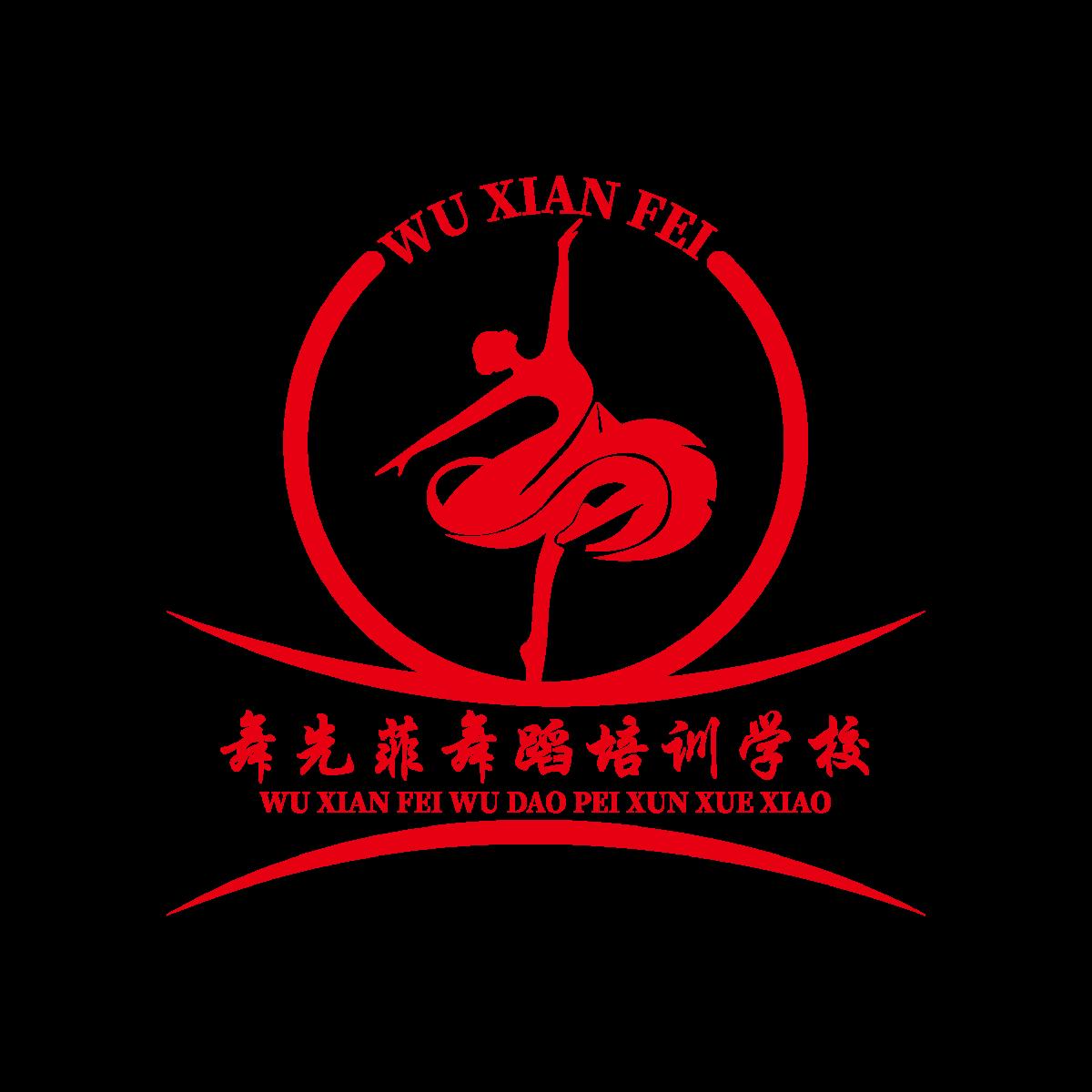 广德舞先菲舞蹈培训学校有限公司