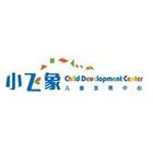 小飞象儿童发展中心