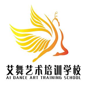 艾舞舞蹈培训学校