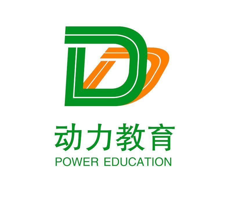 广德县动力教育培训中心
