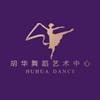 胡华舞蹈艺术中心