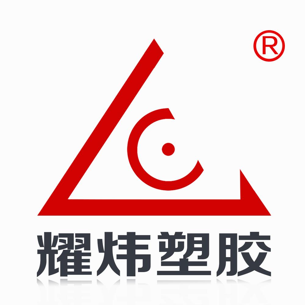 安徽耀炜塑胶有限公司