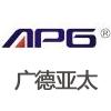 广德亚太汽车智能制动系统有限公司