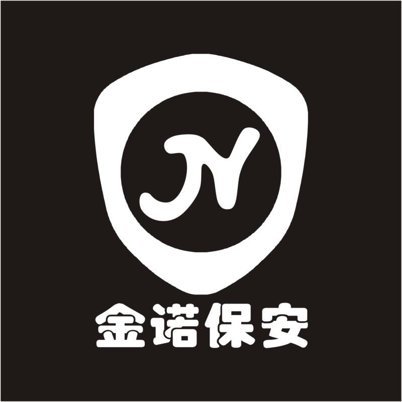 广德金诺保安服务有限公司