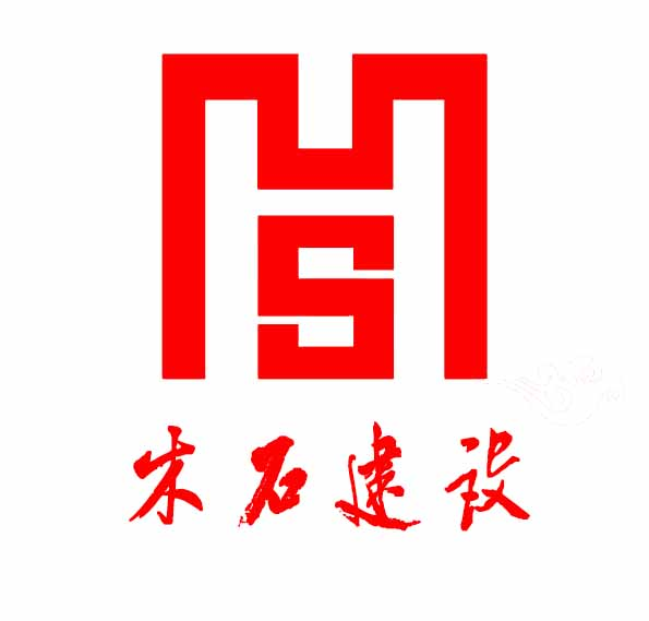 安徽木石建设有限公司