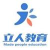 广德立人教育培训中心