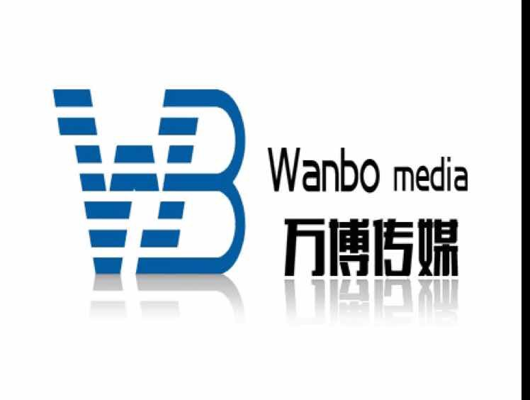 广德万博广告传媒有限公司
