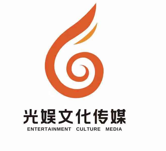 光娱文化传媒有限公司