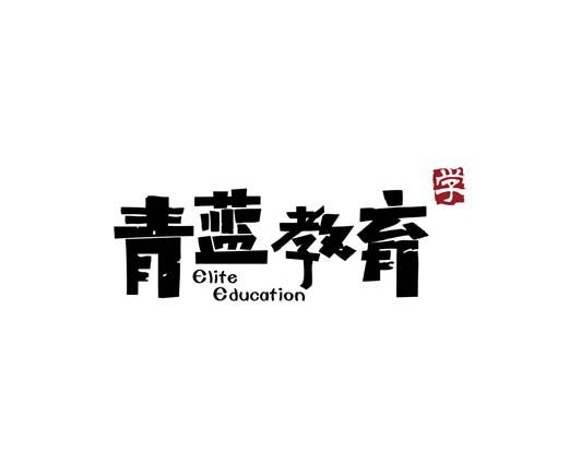 广德青蓝教育文化辅导中心