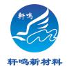 安徽轩鸣新材料有限公司
