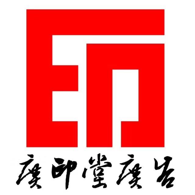 广德县广印堂广告有限公司