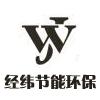 安徽省经纬节能环保有限公司